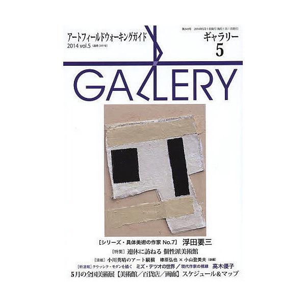 ギャラリー アートフィールドウォーキングガイド 2014Vol.5