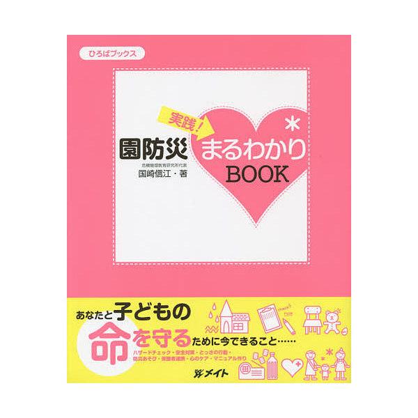 実践!園防災まるわかりBOOK/国崎信江