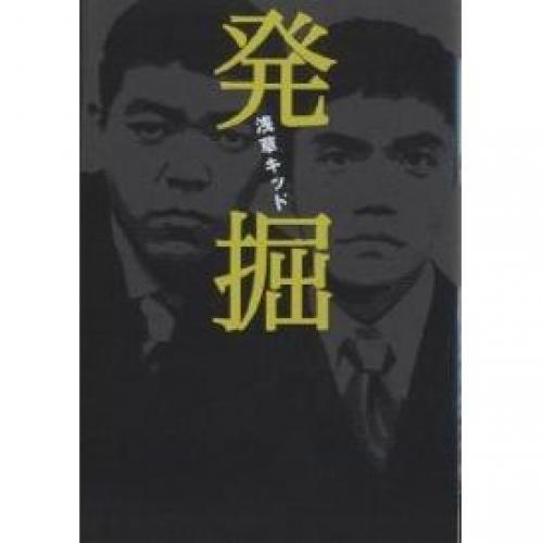発掘/浅草キッド
