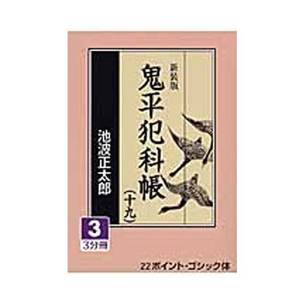 鬼平犯科帳 19-3 新装版/池波正太郎