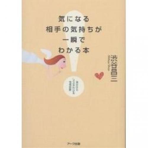 気になる相手の気持ちが一瞬でわかる本 見かけとしぐさでわかる性格診断/渋谷昌三