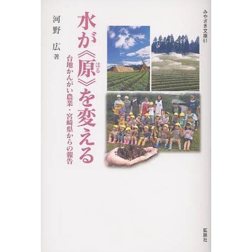 水が《原(はる)》を変える 台地かんがい農業・宮崎県からの報告/河野広