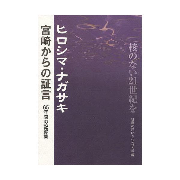 ヒロシマ・ナガサキ 宮崎からの証言 65