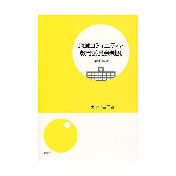 地域コミュニティと教育委員会制度/田原健二