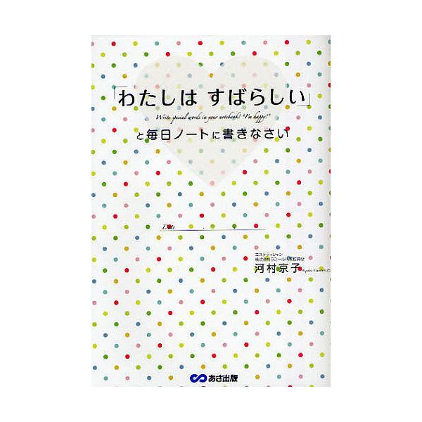 「わたしはすばらしい」と毎日ノートに書きなさい/河村京子