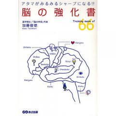 脳の強化書 Training menu of 66 アタマがみるみるシャープになる!!/加藤俊徳
