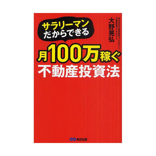 サラリーマンだからできる月100万稼ぐ不動産投資法/大野晃弘