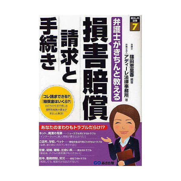 損害賠償請求と手続き 弁護士がきちんと教える/篠田恵里香/アディーレ法律事務所