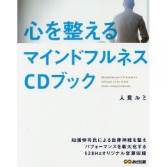 心を整えるマインドフルネスCDブック/人見ルミ