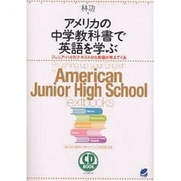 アメリカの中学教科書で英語を学ぶ ジュニア・ハイのテキストから英語が見えてくる/林功