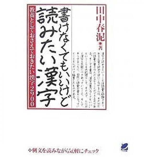 書けなくてもいいけど読みたい漢字 教養としておさえておきたい漢字2900/田中春泥
