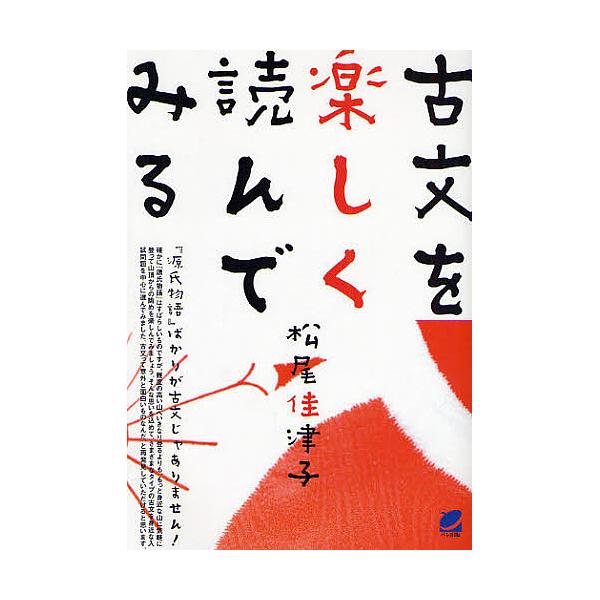 古文を楽しく読んでみる/松尾佳津子