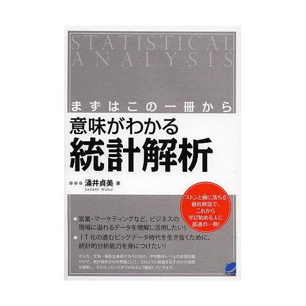 意味がわかる統計解析 まずはこの一冊から/涌井貞美