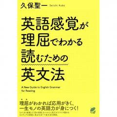 〔予約〕英語感覚が理屈でわかる読むための英文法/久保聖一