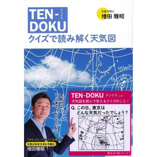 TEN-DOKU クイズで読み解く天気図/増田雅昭