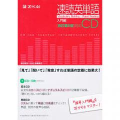 CD 速読英単語 入門編 改訂第2版対応