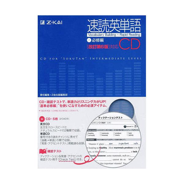CD 速読英単語 1 改訂第6版対応