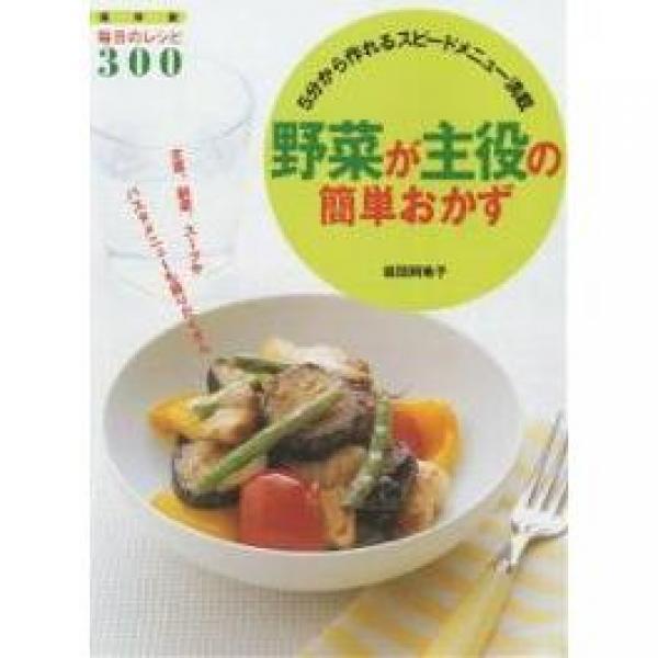 野菜が主役の簡単おかず 5分から作れるスピードメニュー満載 主菜、副菜、スープやパスタメニューも盛りだくさん 保存版/坂田阿希子/レシピ