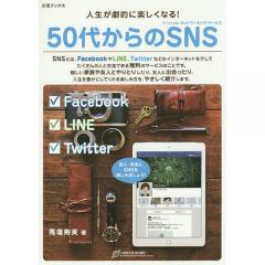 50代からのSNS(ソーシャル・ネットワーキング・サービス) 人生が劇的に楽しくなる! Facebook LINE Twitter/馬塲寿実