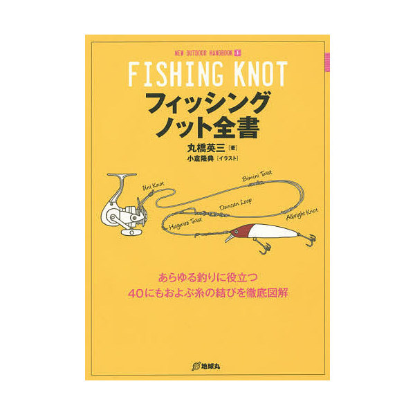 フィッシングノット全書 あらゆる釣りに役立つ40にもおよぶ糸の結びを徹底図解/丸橋英三/小倉隆典