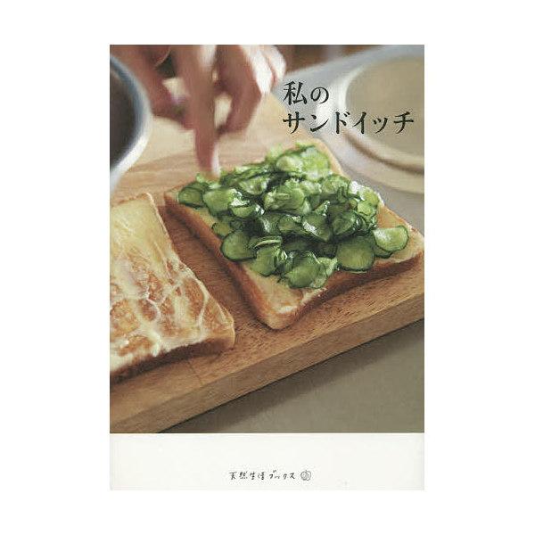 私のサンドイッチ/レシピ