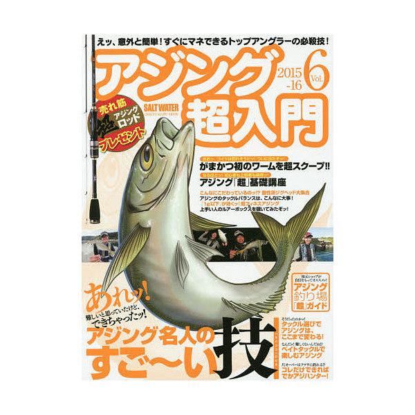 アジング超入門 Vol.6(2015-16)