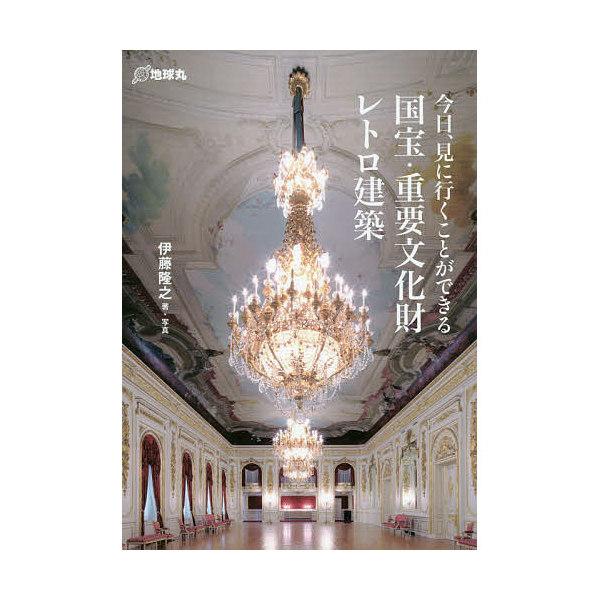今日、見に行くことができる国宝・重要文化財レトロ建築/伊藤隆之