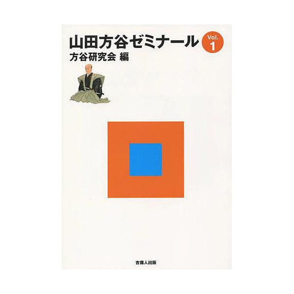山田方谷ゼミナール Vol.1/方谷研究会