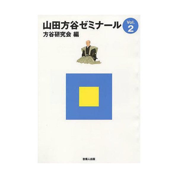 山田方谷ゼミナール Vol.2/方谷研究会