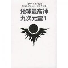 地球最高神九次元霊 1/レムリア・ルネッサンス