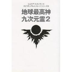 地球最高神九次元霊 2/レムリア・ルネッサンス