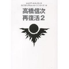 高橋信次再復活 2/レムリア・ルネッサンス