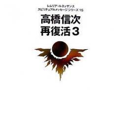 高橋信次再復活 3/レムリア・ルネッサンス