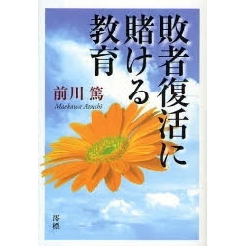 敗者復活に賭ける教育/前川篤