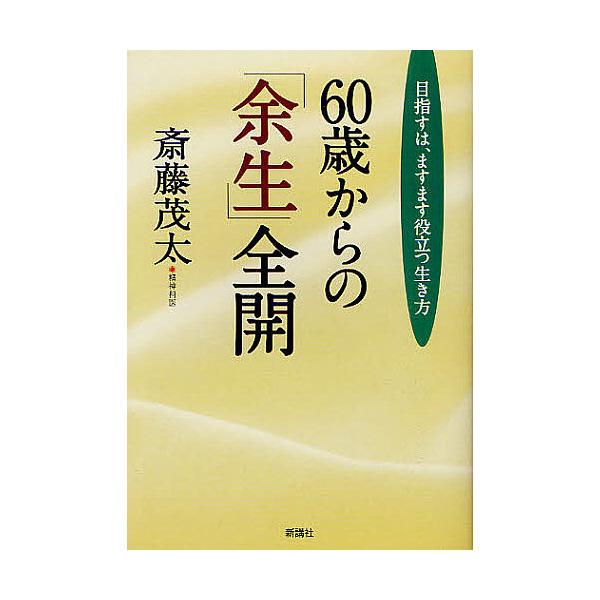 60歳からの「余生」全開 目指すは、ますます役立つ生き方/斎藤茂太