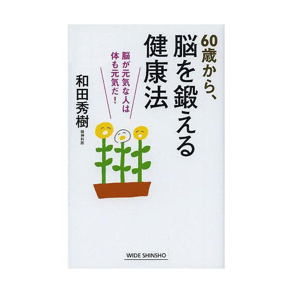 60歳から、脳を鍛える健康法 脳が元気な人は体も元気だ!/和田秀樹