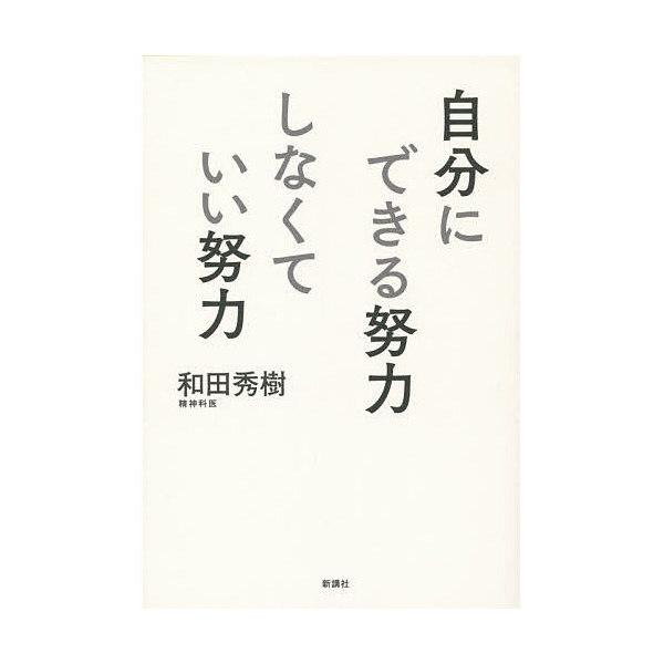 自分にできる努力しなくていい努力/和田秀樹