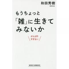 もうちょっと「雑」に生きてみないか がんばりすぎない/和田秀樹