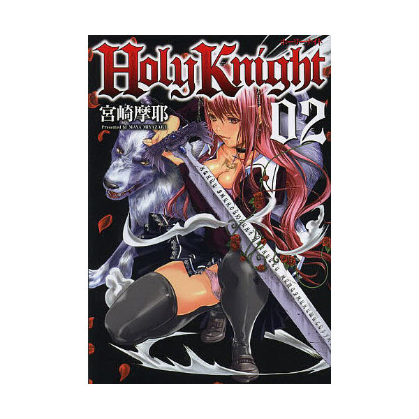 Holy Knight 02/宮崎摩耶