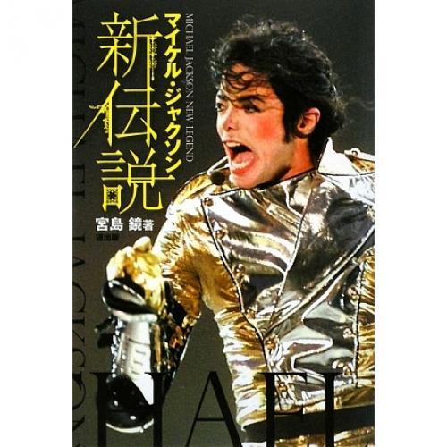 マイケル・ジャクソン新伝説/宮島鏡