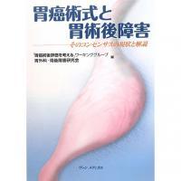 胃癌術式と胃術後障害 そのコンセンサスの現状と解説/「胃癌術後評価を考える」ワーキンググループ/胃外科・術後障害研究会