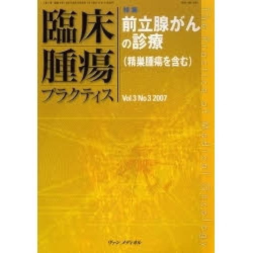 臨床腫瘍プラクティス Vol.3No.3(2007)/坂田優