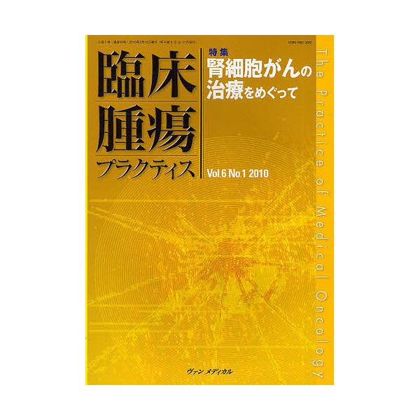 臨床腫瘍プラクティス Vol.6No.1(2010)/坂田優