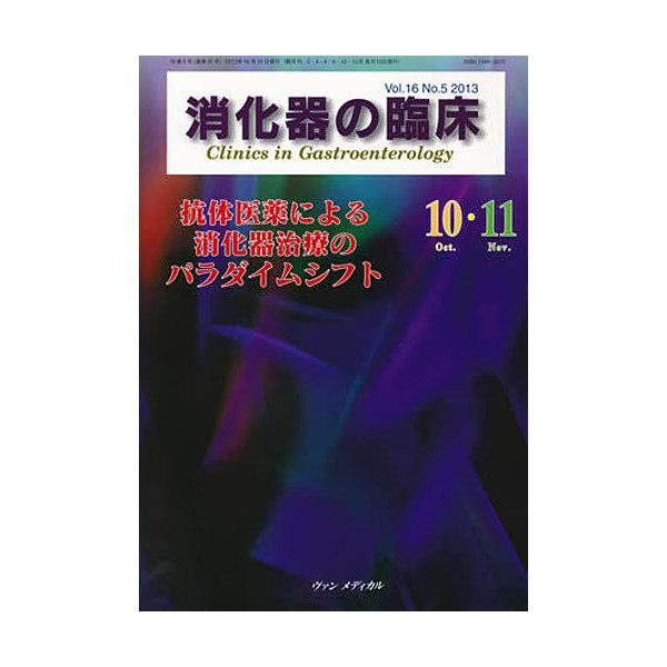消化器の臨床 Vol.16No.5(2013-10・11)/桑山肇