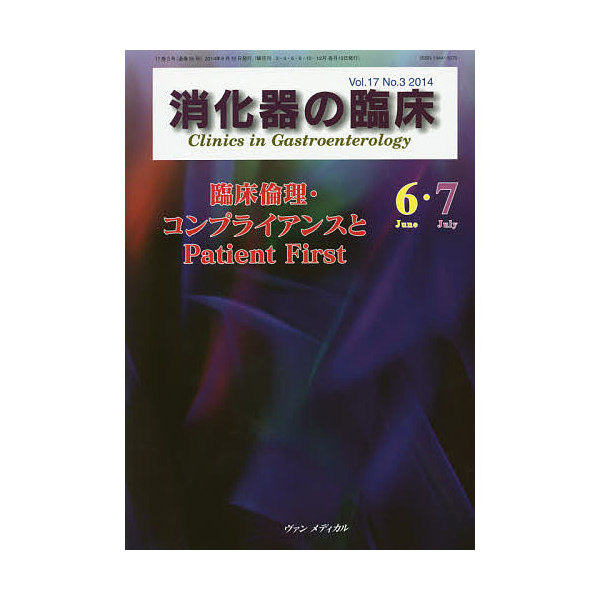 消化器の臨床 Vol.17No.3(2014-6・7)/桑山肇