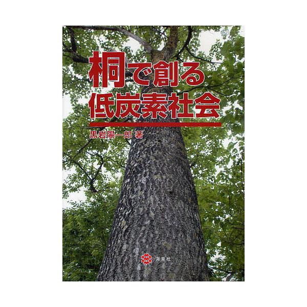桐で創る低炭素社会