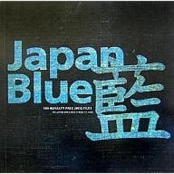 藍 Japan Blue 100 ROYALTY FREE JPEG FILES