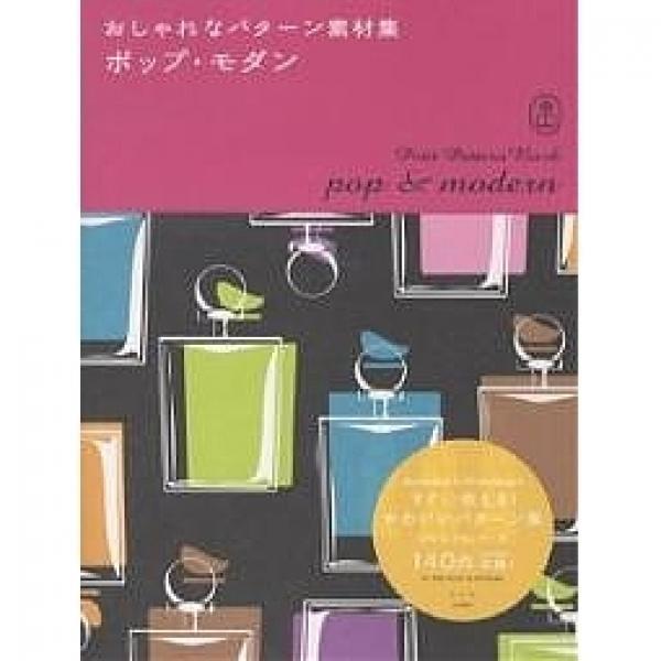 ポップ・モダン/R.I.C.出版