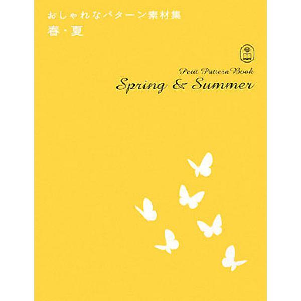 春・夏/R.I.C.出版