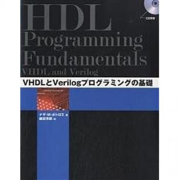 VHDLとVerilogプログラミングの基礎/ナザM.ボトロス/鎌田芳郎